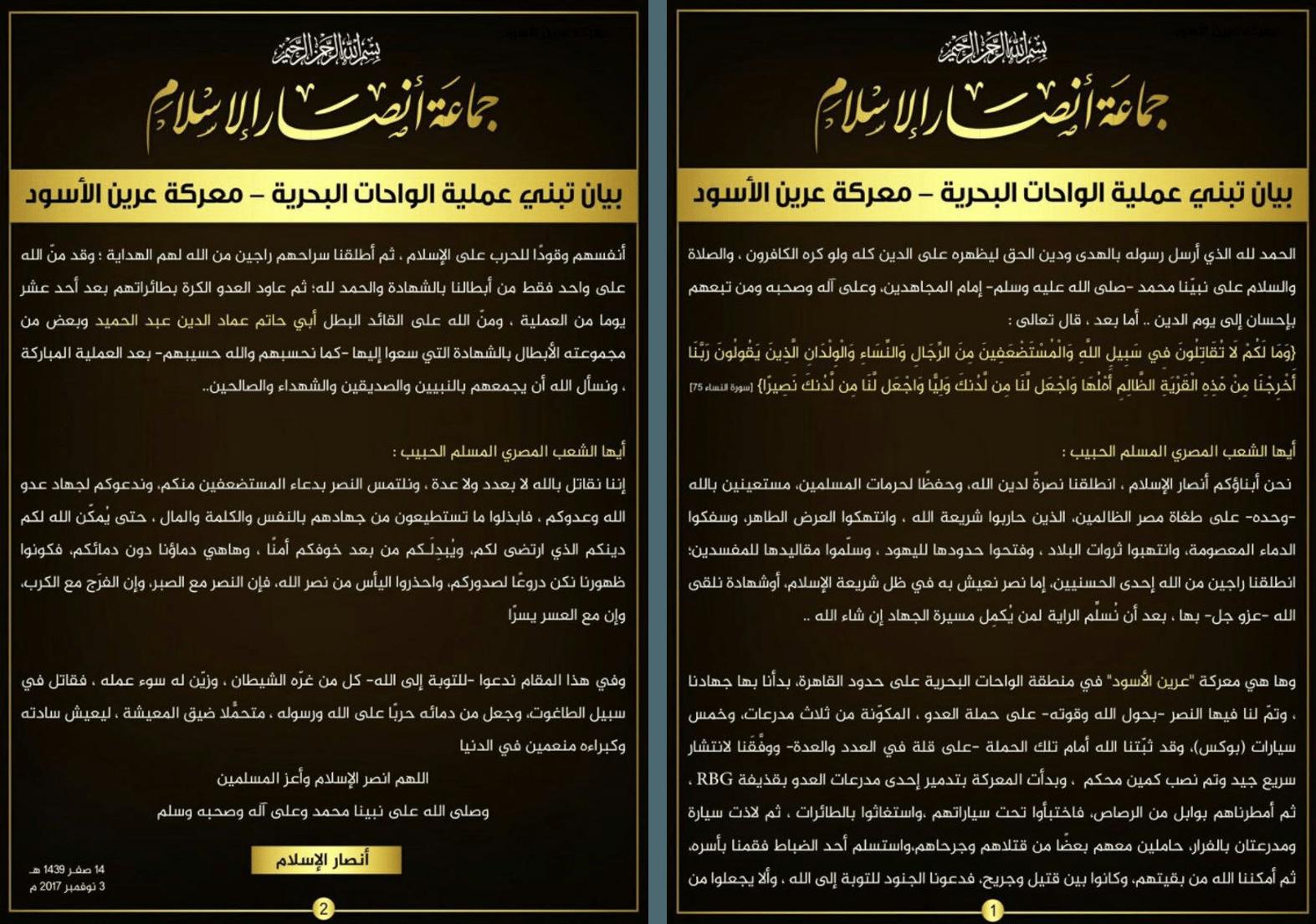 Jamaat Ansar al-Islam's claim of responsibilityJamaat Ansar al-Islam's claim of responsibility