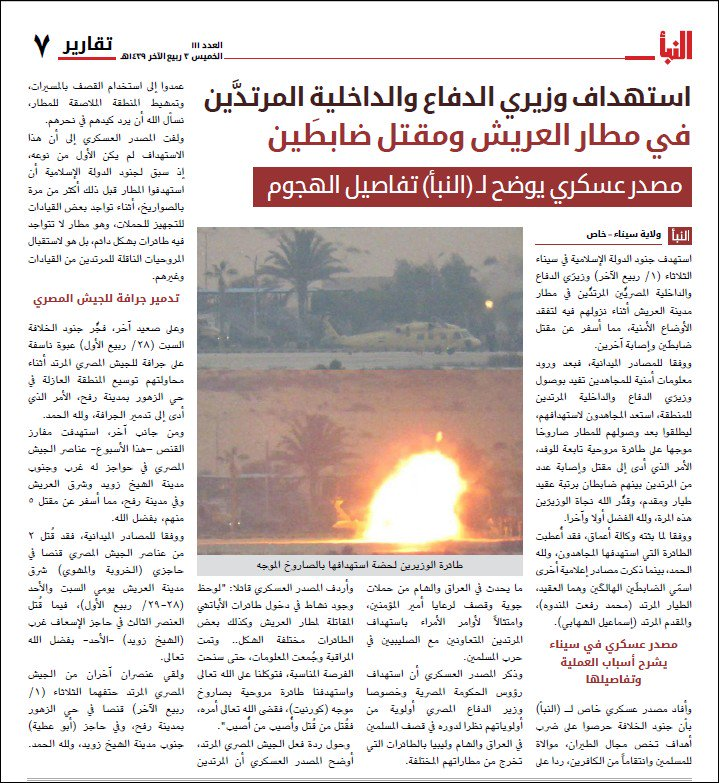 Report of the al-Arish attack released in IS's weekly newsletter with details contradicting initial reports